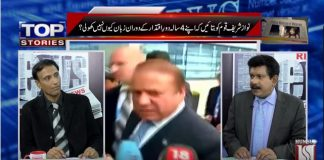 News Reviews With Sajid Ishaq (Topic: Nawaz Sharif's Statement About Mumbai Attack) HumSub.TV