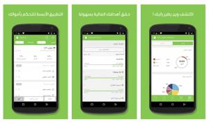Masareef: Saudi Mobile App