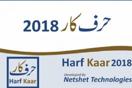 First-Ever Urdu Software `Harf Kaar'