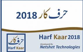 First-Ever Urdu Software `Harf Kaar'