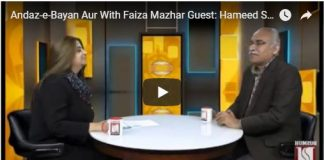 Andaz-e-Bayan Aur With Faiza Mazhar Guest Hameed Shahid 30th June 2018 on HumSub.Tv