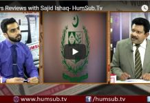 News Reviews with Sajid Ishaq 11th September 2018 on HumSub.Tv