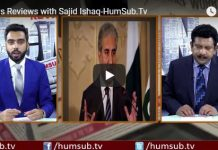News Reviews with Sajid Ishaq 13th September 2018 on HumSub.Tv