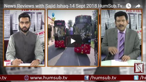News Reviews with Sajid Ishaq 14 September 2018 HumSub.Tv