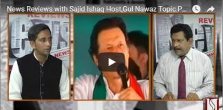 News Reviews with Sajid Ishaq Host,Gul Nawaz Topic PTI & their New Ideology 27th July 2018 HumSub. Tv