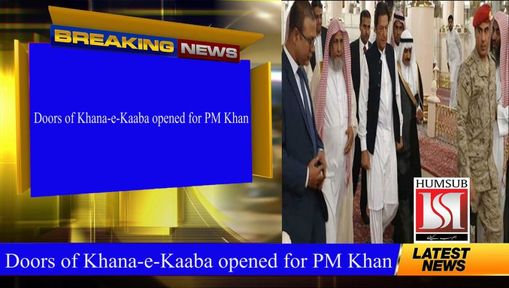 Doors of Khana-e-Kaaba opened for PM Khan