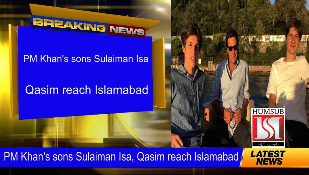 PM Khan's sons Sulaiman Isa, Qasim reach Islamabad