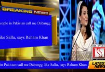 People in Pakistan call me Dabangg like Sallu, says Reham Khan