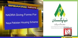 NADRA Giving Forms For Naya Pakistan Housing Scheme