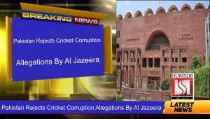 Pakistan Rejects Cricket Corruption Allegations By Al Jazeera