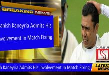 Danish Kaneyria Admits His Involvement In Match Fixing