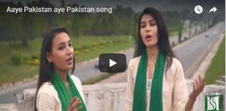 Aaye Pakistan aye Pakistan song 2nd August 2018 HumSub. Tv