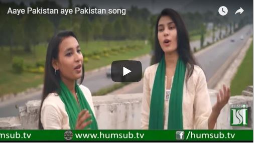 Aaye Pakistan aye Pakistan song 2nd August 2018 HumSub. Tv