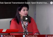 HumSub Special Transmission Guest Syed Shahid Hassan (Deputy Director Cyber Crime FIA) 10th July 2018 HumSub.Tv