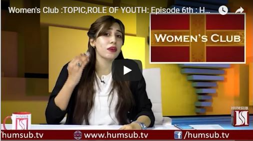 Women's Club Topic,Role of Youth Episode 6th Host Aimen Arif Guests Ayesha ,Hina & Fatima18th July 2018 HumSub. Tv